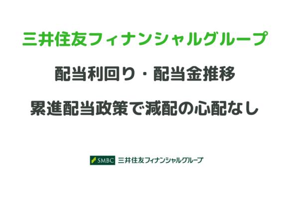 三井住友フィナンシャルグループ 配当金