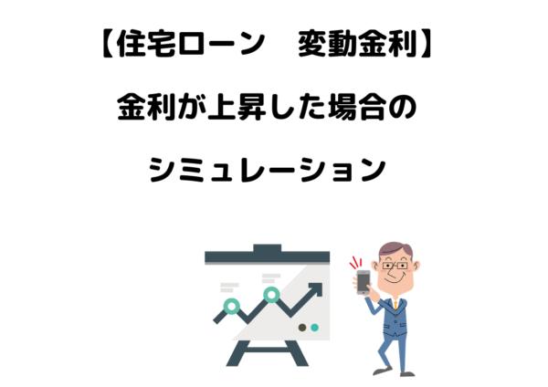 住宅ローン 変動金利シミュレーション