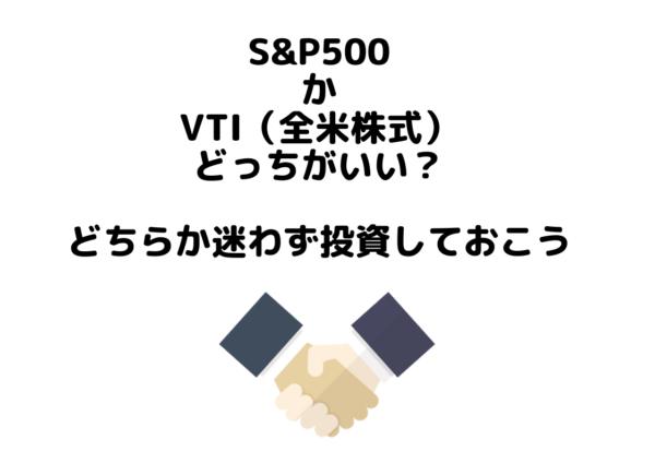 VTI,S&P500
