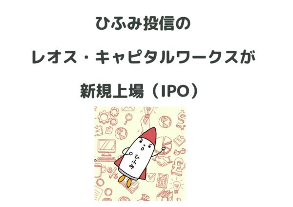 ひふみ投信 IPO