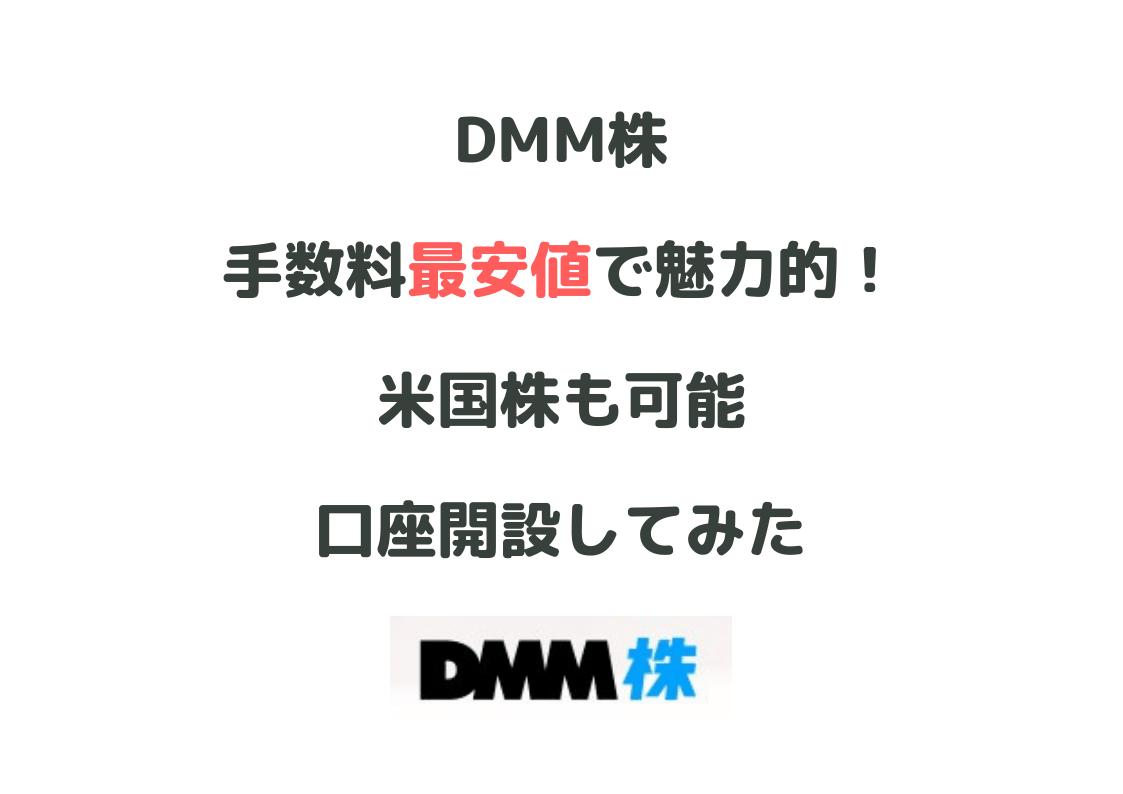 DMM株 米国株手数料