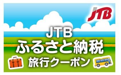 ふるぽの使い方 JTB旅行クーポン