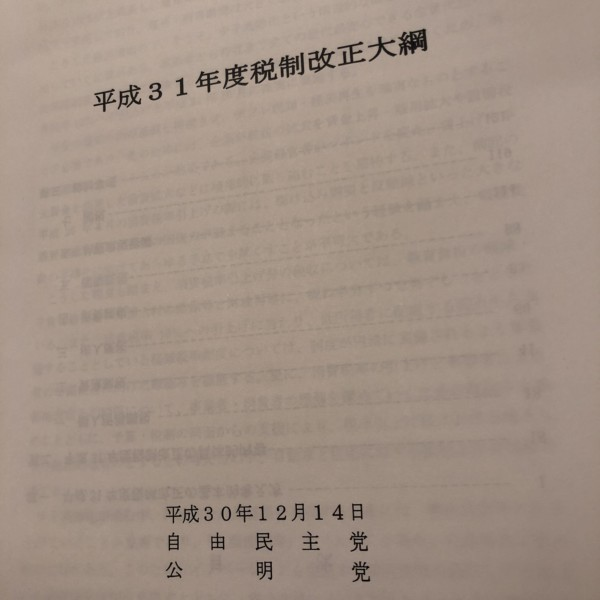 与党 平成31年度税制改正大綱