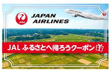 ふるぽの使い方 JAL旅行クーポン