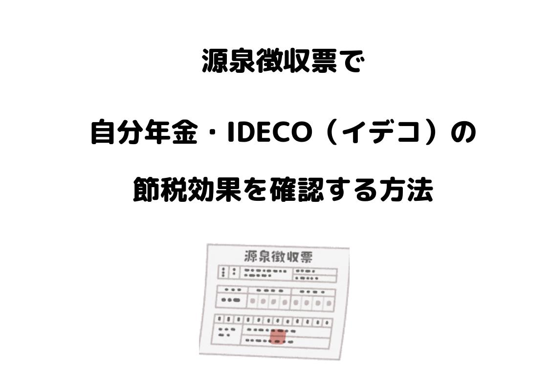 iDeCo 源泉徴収票