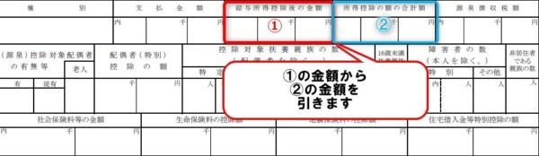 源泉徴収票 iDeCo3