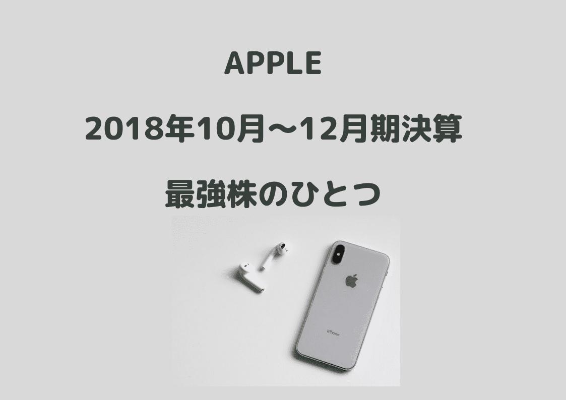 Apple 決算 米国株