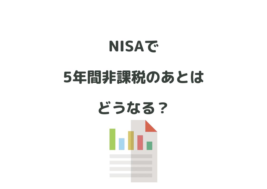 NISA 非課税