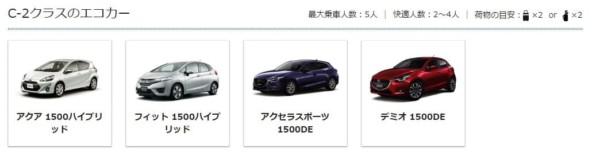 タイムズレンタカー (1)