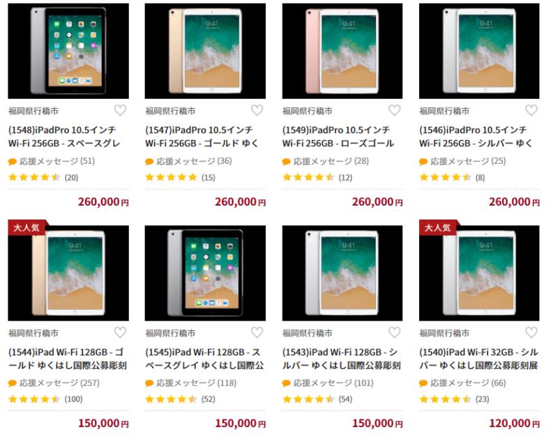 出典)ふるなび 行橋市返礼品 iPad Pro