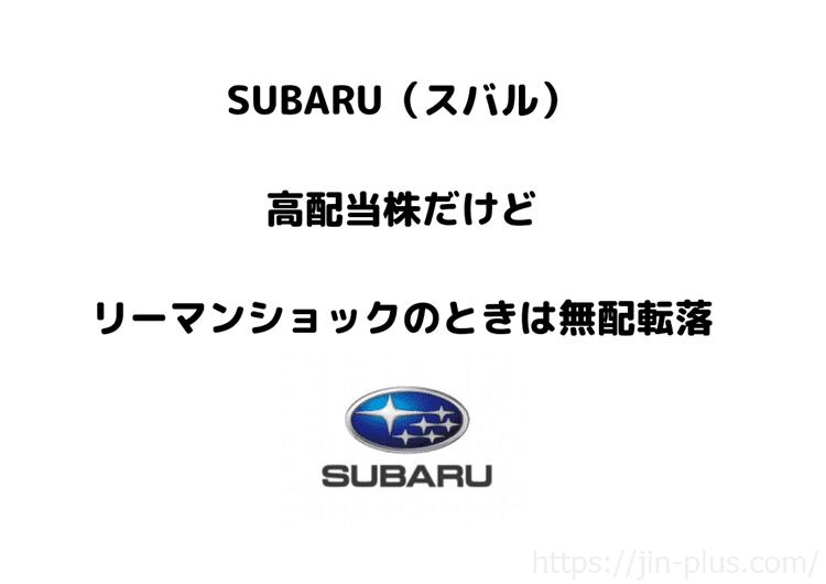 SUBARU 高配当株