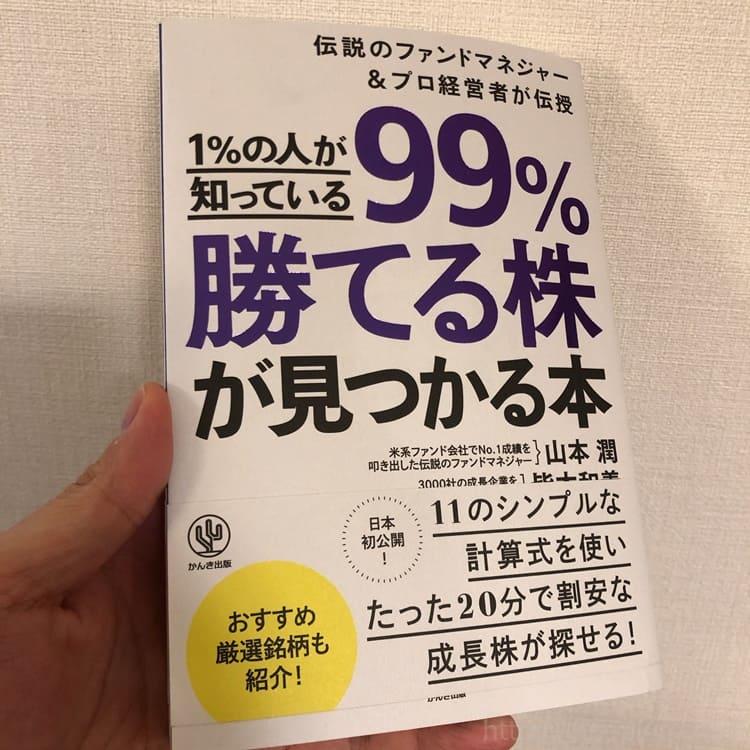 本99%勝てる株が見つかる本