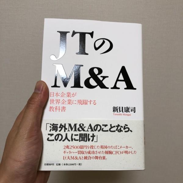 本 JTのM&A