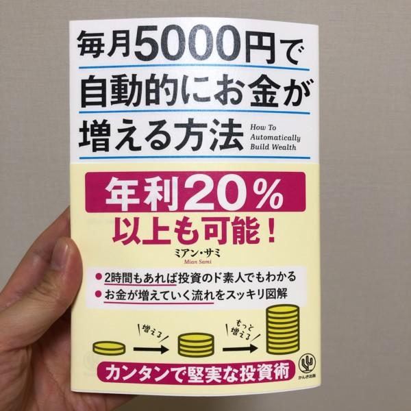 本 毎月5000円で自動的にお金が増える方法
