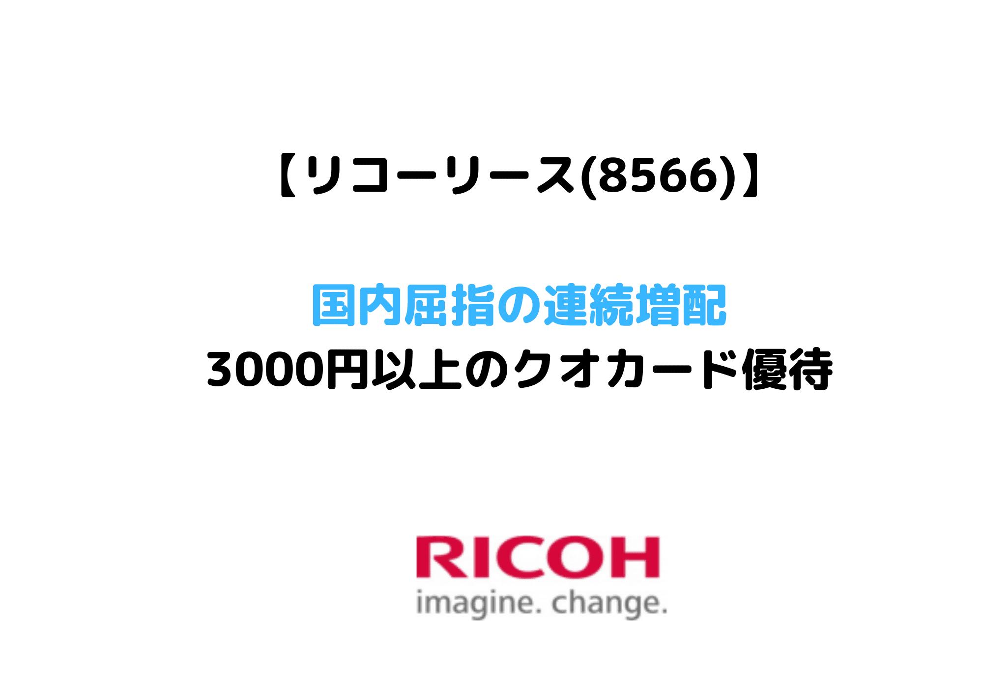 8566 リコーリース
