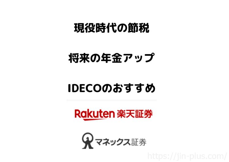 iDeCo 楽天証券 マネックス証券