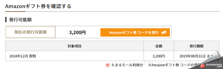 ふるなび Amazonギフト3