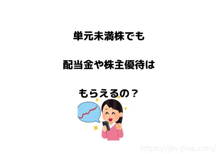 単元未満株 株主優待 配当金