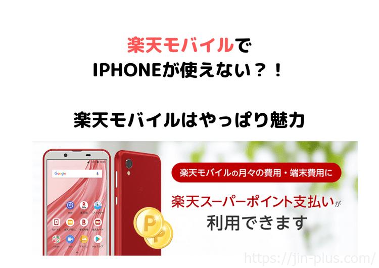 楽天モバイル 魅力 (1)