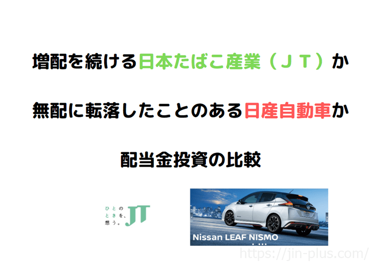 JT 日産自動車