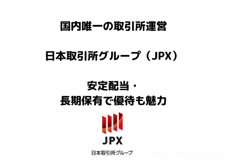 JPX 日本取引所グループ 自己資本比率