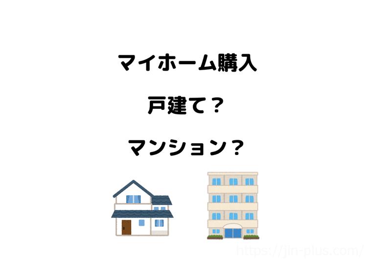 マイホーム マンション 戸建て