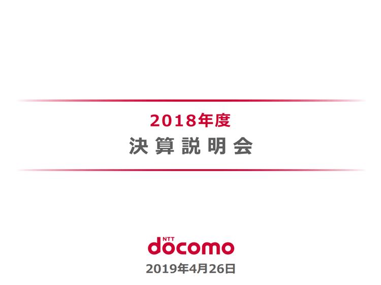 NTTドコモ 2019年3月期決算説明資料 表紙