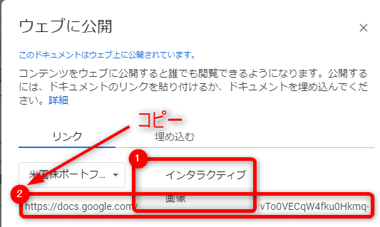 Googleスプレッドシート 日本株 米国株その5