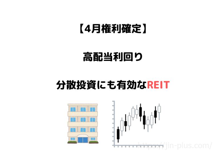REIT 権利確定 4月