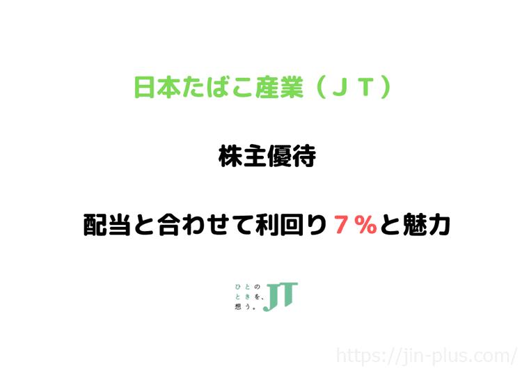 JT 株主優待アイキャッチ