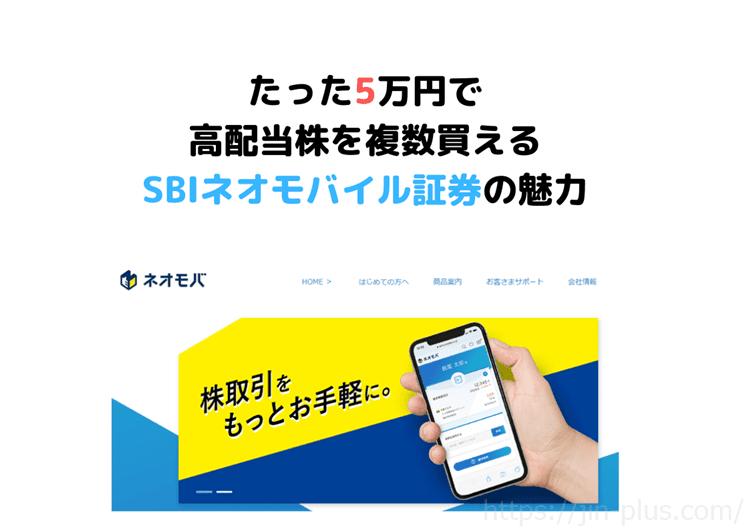 SBIネオモバイル証券 魅力