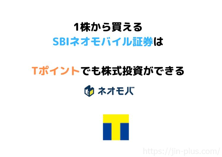 SBIネオモバイル証券 Tポイント
