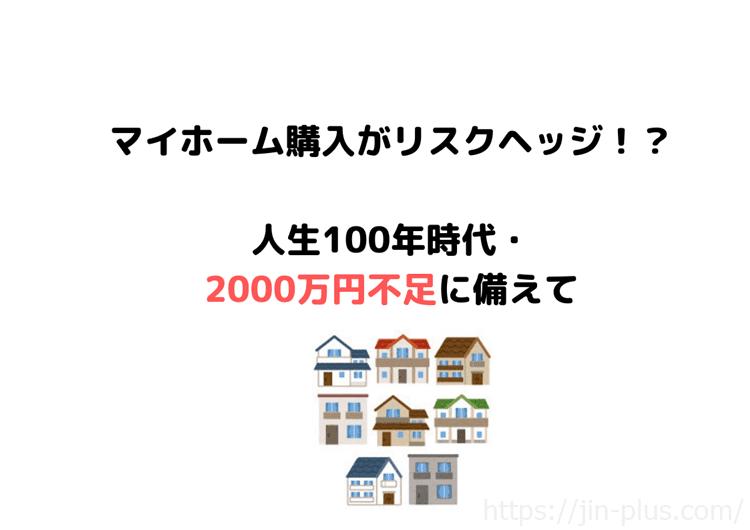 金融庁 人生100年 マイホーム購入