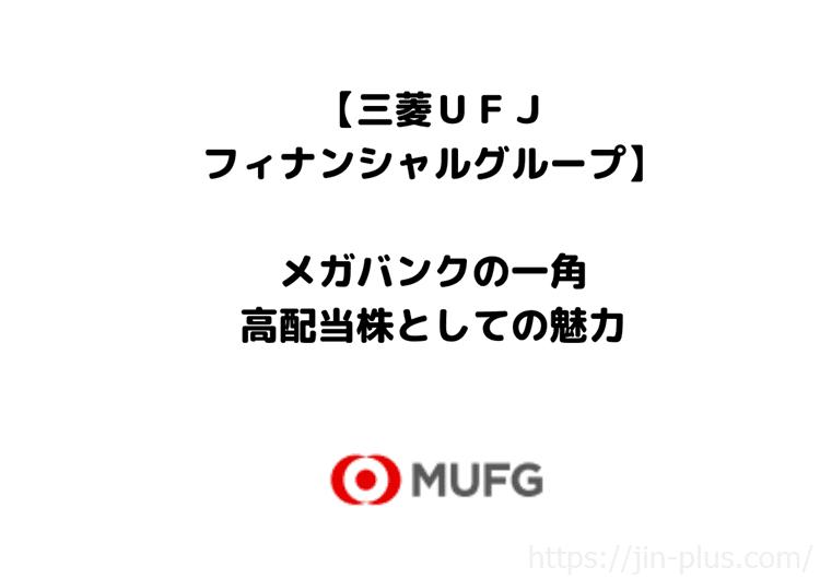 三菱UFJフィナンシャルグループ