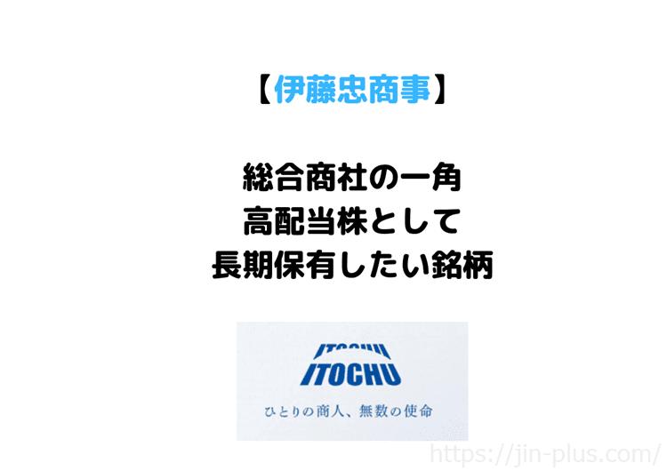 伊藤忠 商事 株価