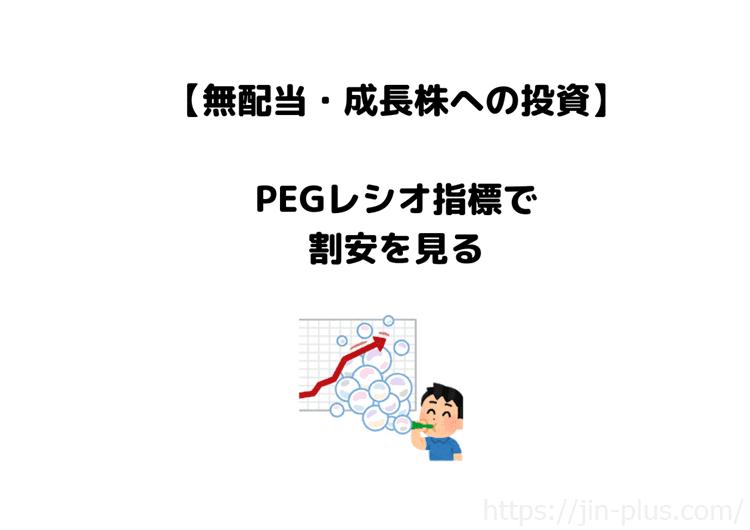 PEGレシオ