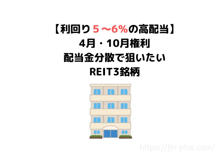 REIT 4月 10月銘柄3