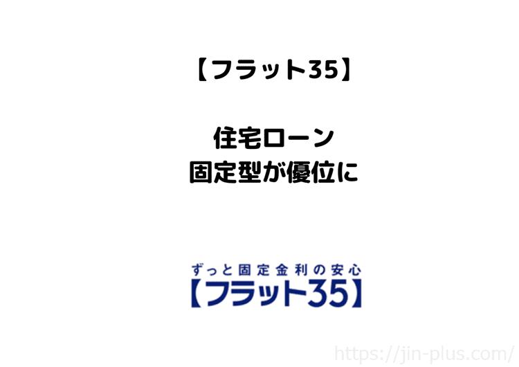 フラット35アイキャッチ