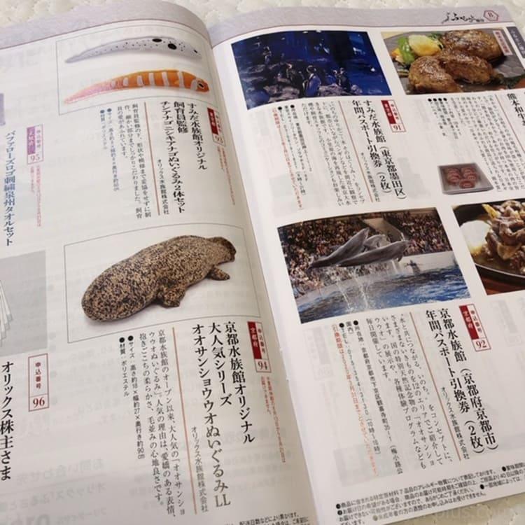オリックス2019株主優待カタログギフト京都水族館
