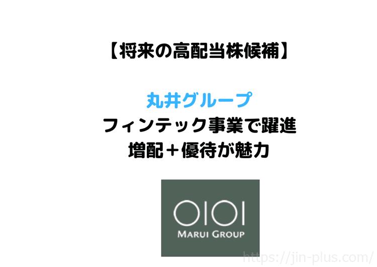 丸井G アイキャッチ (1)