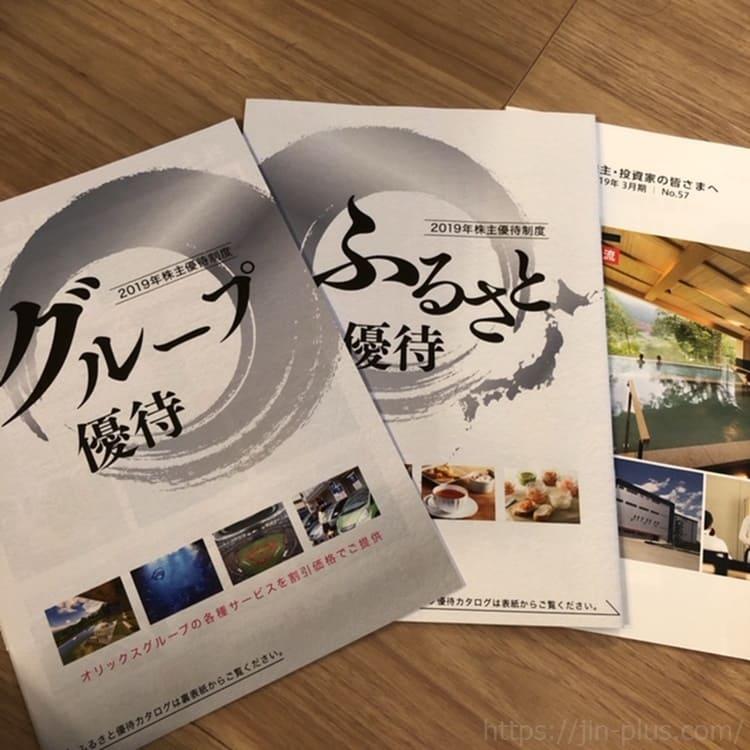 オリックス2019株主カタログゆ