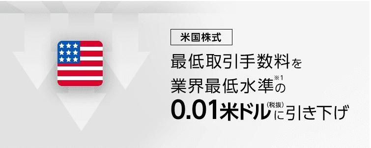 楽天証券 米国株手数料引き下げ
