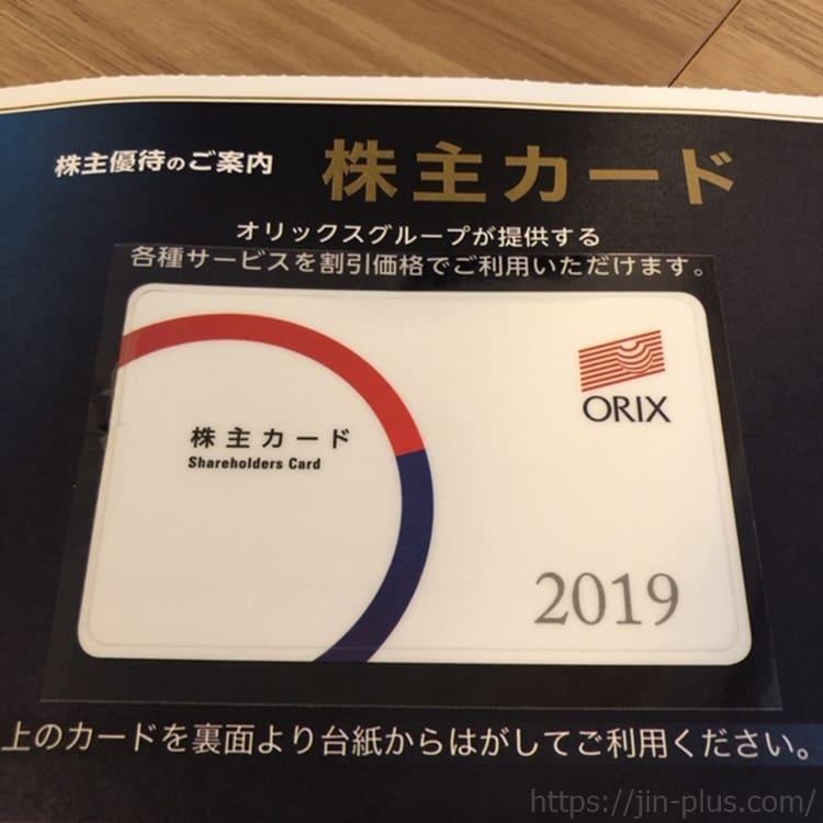 オリックス2019株主カード