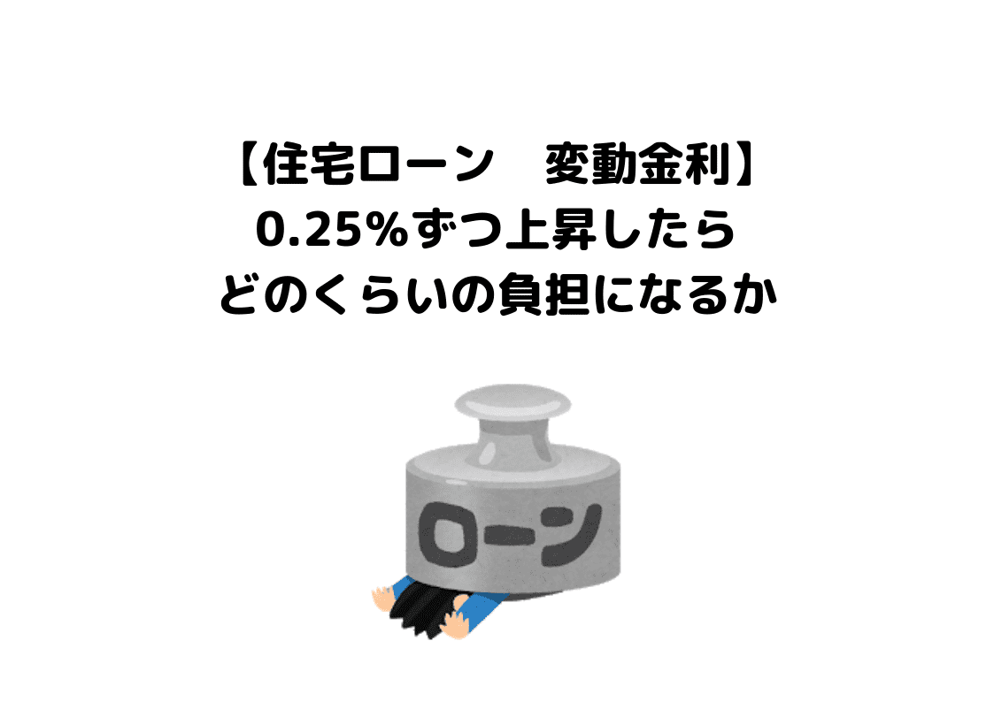 変動金利 住宅ローン