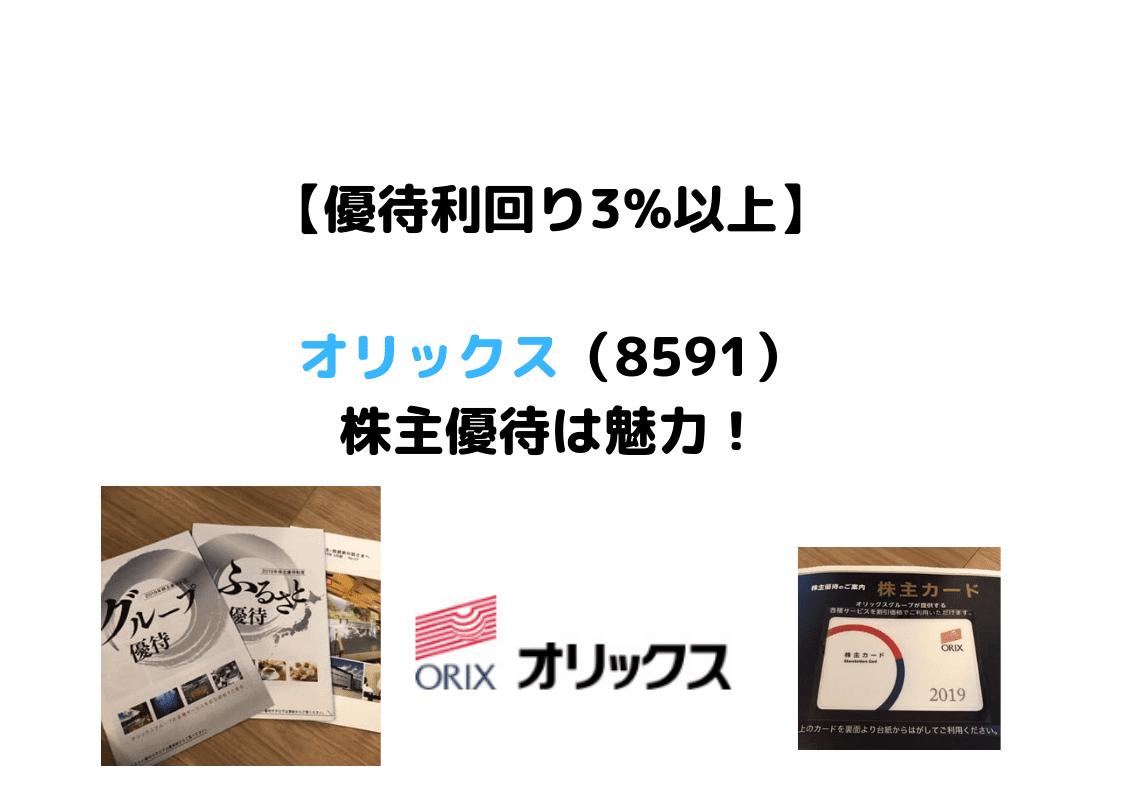 オリックス株主優待アイキャッチ