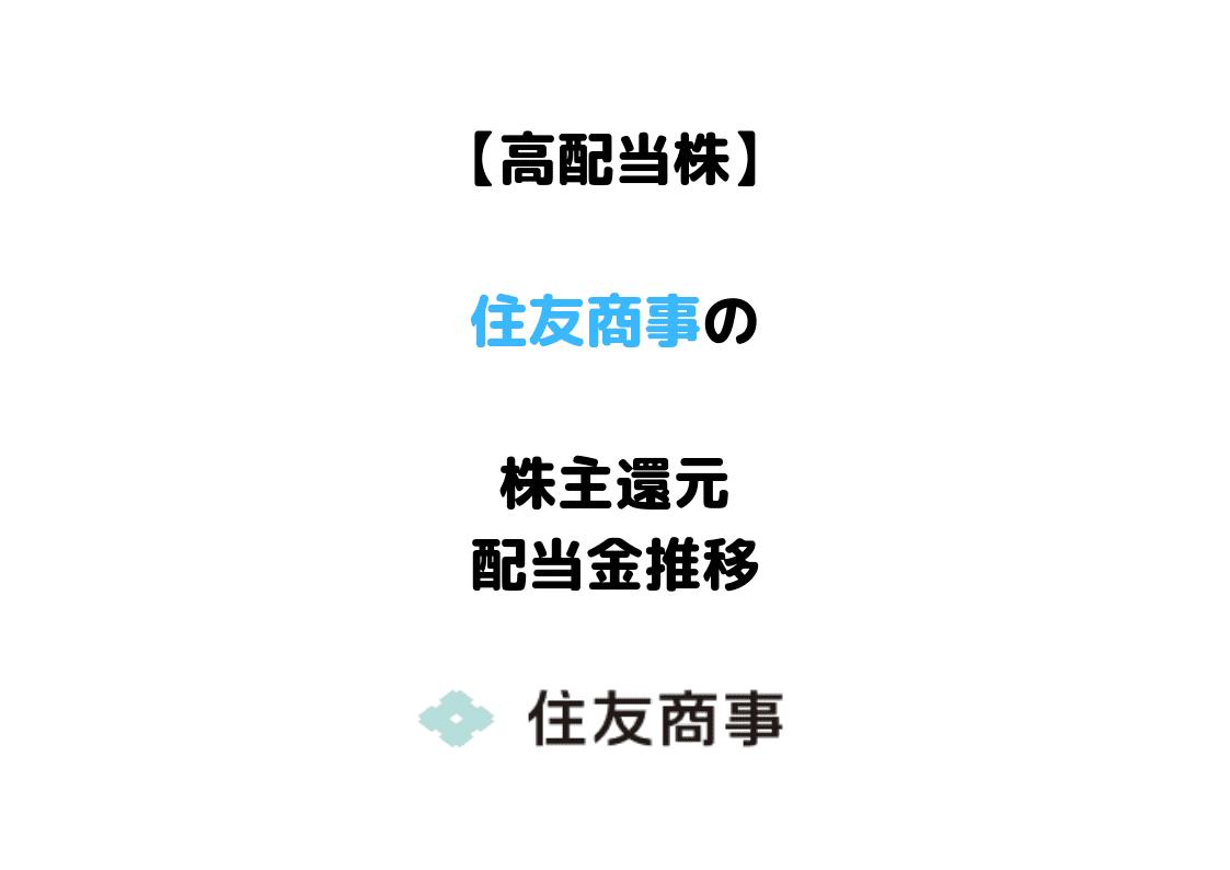 住友商事 アイキャッチ