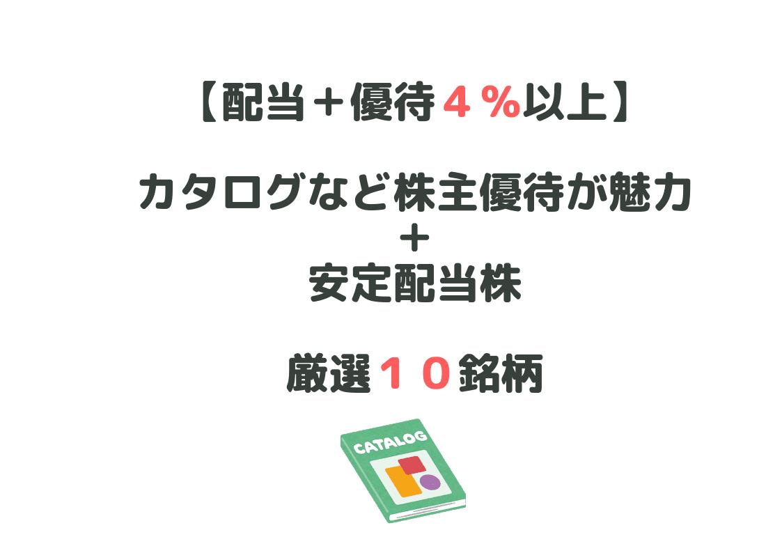 株主優待 配当金 カタログなど