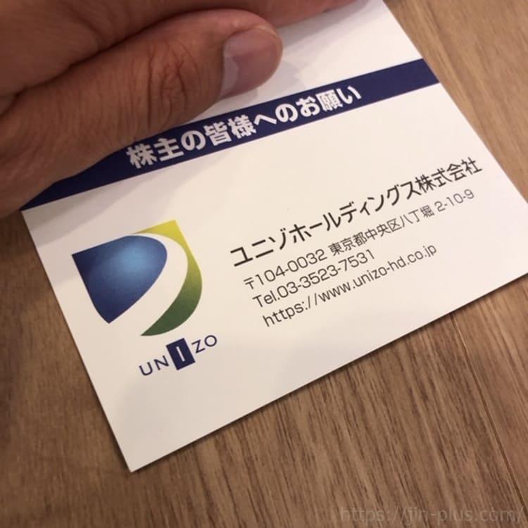 ユニゾホールディングス 株主への願い