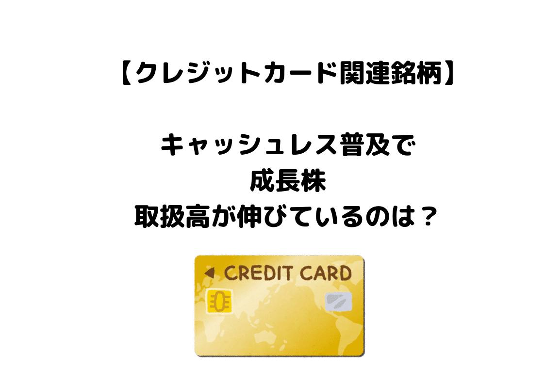 クレジットカード関連銘柄