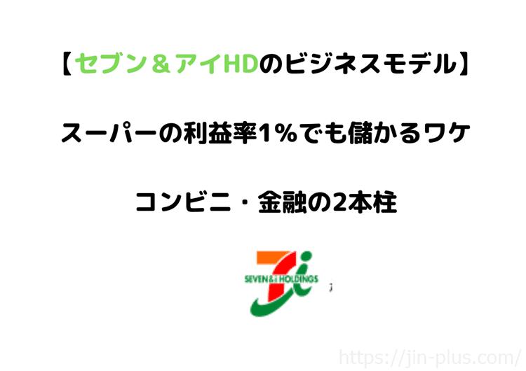 セブン&アイ HD アイキャッチ (1)